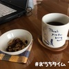 【連休1日目】家での貴重なひとり時間。お気に入りのカフェインレスコーヒー。