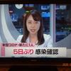 【5日ぶりに感染確認】山形コロナ・大蔵村の家族クラスター