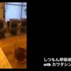 しつもん呼吸術 #01 Guest 河田真誠さん