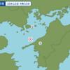 午前4時53分頃に愛媛県の伊予灘で地震が起きた。
