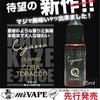 KAMIKAZE〜CIGARRO CUBA TOBACCO(新作) リキッドレビュー