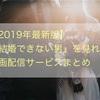 【2019年最新版】『結婚できない男』を見れる動画配信サービスまとめ