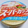 明治「エッセルスーパーカップ フルーツヨーグルト味」はさっぱりした味で食べやすいよ♪