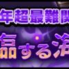 【サウスト】超最難関イベント「新世界に君臨する海賊達」