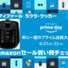 【プライムデー2021】ティファール 電気圧力鍋 ラクラ・クッカー|Amazonセール買い時チェッカー