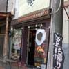 【浜松駅から徒歩2分】カリーショップ「カルダモン」のカレーパンを食べてみた