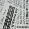 松本文明現地本部長の更迭