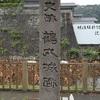 鹿児島城(日本100名城第97番)
