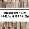僕が堀江貴文さんの『多動力』を読まない理由