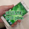 ライカレンズのデュアルカメラ!HUAWEI P10 plus購入レビュー。まだAppleで消耗してるの?