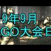 【CSGO大会日程】2019年9月版CSGO大会日程【日本/アジア】
