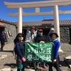 おとな女子&登山学校 富士山笑顔で全員山頂へ