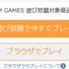 GAME 遊び放題 プラス ブラウザ版(β)感想