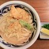 濃厚くるみダレのうどんを食べたことはあるか - しんぺいうどん(香川県高松市)