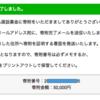 セレッソ大阪のキンチョウスタジアム改修「桜スタジアムプロジェクト」.寄付の手順