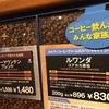【ルワンダコーヒー】高品質で評価の高い「ルワンダ産コーヒー」が日本でも手に入る?!