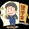 【ニュース】「東北大、博士課程に返還不要の奨学金 年60万円」(日本経済新聞 )