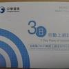 【2017 台南&台北】台湾松山空港でのSIMカード購入は安いし設定してくれる!