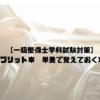 【一級整備士学科試験対策】ハイブリット車 単発で覚えておく項目2