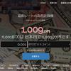 今日は、『0.001BTC=1.012円』。。。