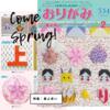 月刊おりがみ2020年2月号 No.534 特集:春よ来い