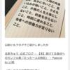 【読】読んでたら悔しさで涙が出てきた『たった1人の熱狂』