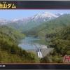 木地山ダム