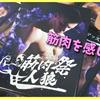 【ボードゲームレビュー】 筋肉祭人狼(マッスルフェスティバル人狼)