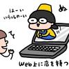 【徳島県民限定】クリエイターさんもサービスさん(?)も「ECサイト」はじめてみませんか?