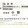 【自民党宮城県連】仙台市役所と言う亡き「三塚博」と組んだ頭がおかしいカルト集団【犯罪の土地】