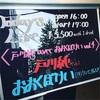 戸川純avecおおくぼけいvol.4