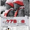第44回ケア塾茶山 ー宮澤賢治『ひかりの素足』『農民芸術概論綱要』ー