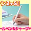 【ストレスフリーな書き心地】ボールペン『ブレン』にシャープペン機能を搭載した『ブレン2+S』が発売!
