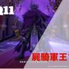 【DQ11】屍騎軍王ゾルデの攻略/倒し方と感想<影がやっかい>~ドラクエ11を楽しもう!