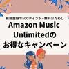 【6/22まで】Amazon Music Unlimitedが新規登録で500ポイントGET&4か月間無料キャンペーン実施中!
