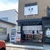 「味そ蔵」県内で濃厚な味噌の一杯が美味しいお店です