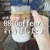 沖縄市泡瀬のカフェ「BB-Coffee(ビービーコーヒー)」へ行ってきました。おしゃれな空間でゆったり。