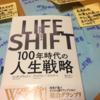 このリーディングは生き方を変える 〜Life Shit を読んでみよう