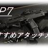 【攻略】COD MW(PS4) ~MP7のおすすめアタッチメント~