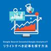 Google Search ConsoleとAnalyticsでリライトすべき記事を探す方法