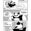 [漫画]ヤバいパンダの自分語り レッサーパンダ道場のかけら