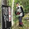 皇海山(スカイサン)