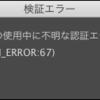 Adobe MUSEでBusiness Catalyst にパブリッシュできなくなった。