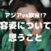 【海外から学ぶ⁈】容姿について口出ししがちなアジア文化?に物申す