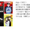 【Kindleストア セール情報】漫画「インベスターZ」が安い!!このチャンスにぜひ!