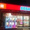 8月末で閉店するセガ秋葉原2号館に急遽行ってみた【①音ゲー編】