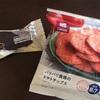【糖質制限】ローソンのトマトチップスとガトーショコラ!