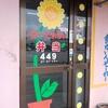 「449弁当」の「タコライス」 300円