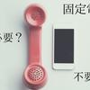 固定電話は開業にあたって必要か