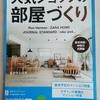 住宅情報誌SUUMOが一転して面白くなった!